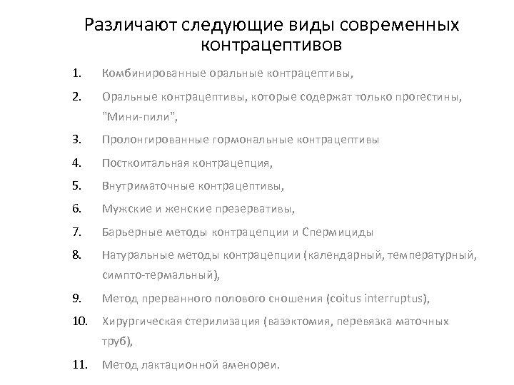 Различают следующие виды современных контрацептивов 1. Комбинированные оральные контрацептивы, 2. Оральные контрацептивы, которые содержат