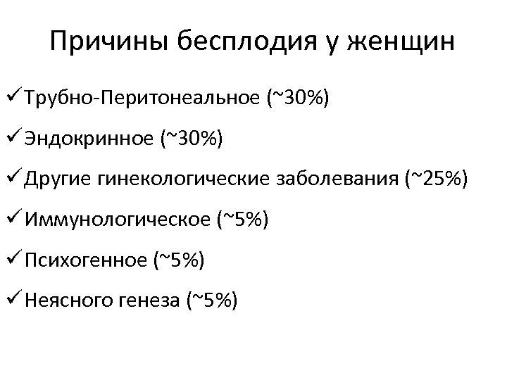 Причины бесплодия у женщин ü Трубно-Перитонеальное (~30%) ü Эндокринное (~30%) ü Другие гинекологические заболевания