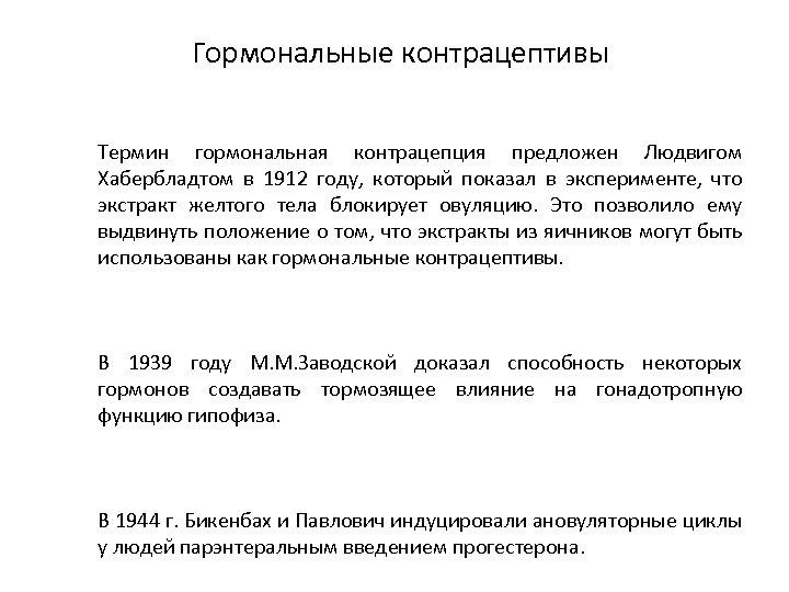 Гормональные контрацептивы Термин гормональная контрацепция предложен Людвигом Хабербладтом в 1912 году, который показал в