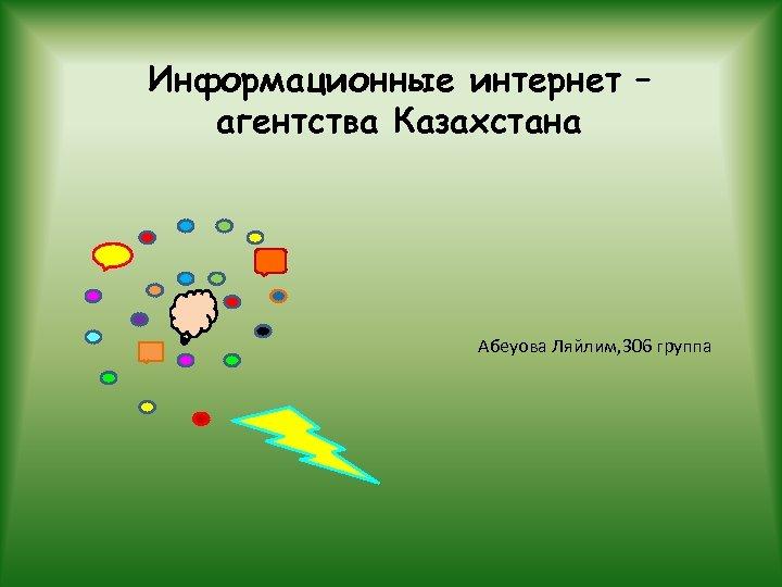 Информационные интернет – агентства Казахстана Абеуова Ляйлим, 306 группа