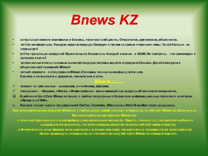 Bnews KZ актуальные новости экономики и бизнеса, политики и общества. Оперативно, достоверно, объективно. online-конференции.