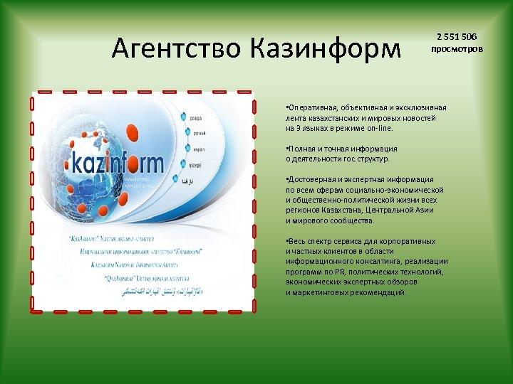 Агентство Казинформ 2 551 506 просмотров • Оперативная, объективная и эксклюзивная лента казахстанских и