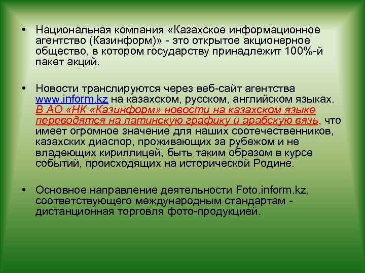 • Национальная компания «Казахское информационное агентство (Казинформ)» - это открытое акционерное общество, в