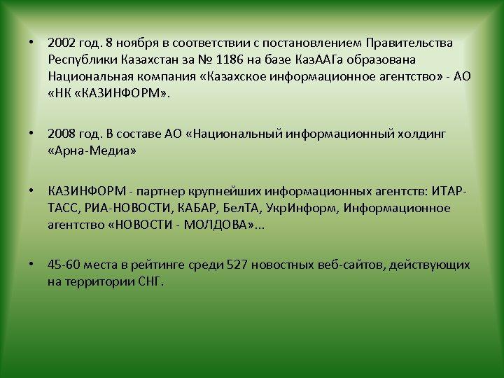 • 2002 год. 8 ноября в соответствии с постановлением Правительства Республики Казахстан за