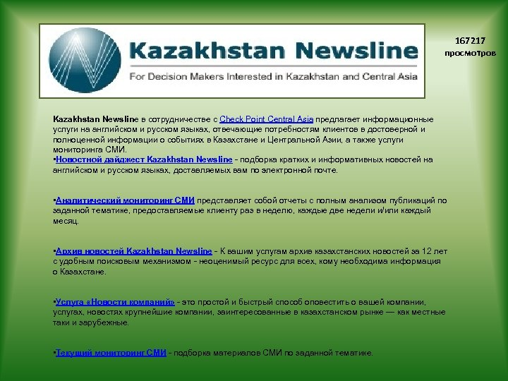 167217 просмотров Kazakhstan Newsline в сотрудничестве с Check Point Central Asia предлагает информационные услуги