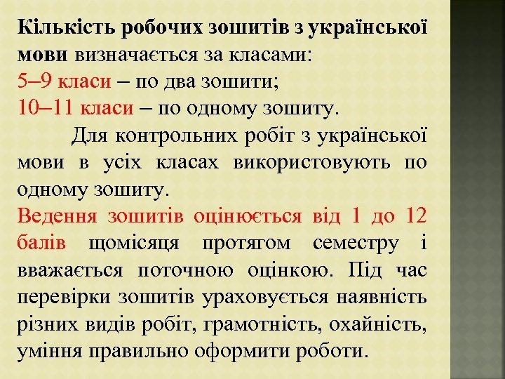 Кількість робочих зошитів з української мови визначається за класами: 5– 9 класи – по