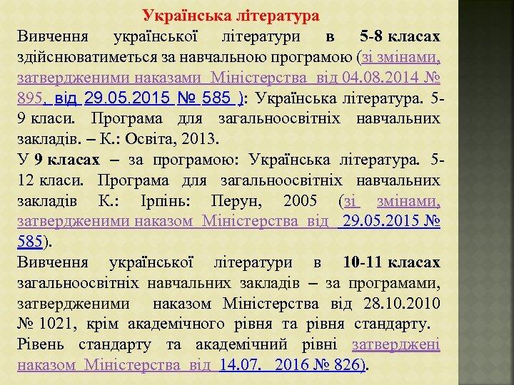 Українська література Вивчення української літератури в 5 -8 класах здійснюватиметься за навчальною програмою (зі