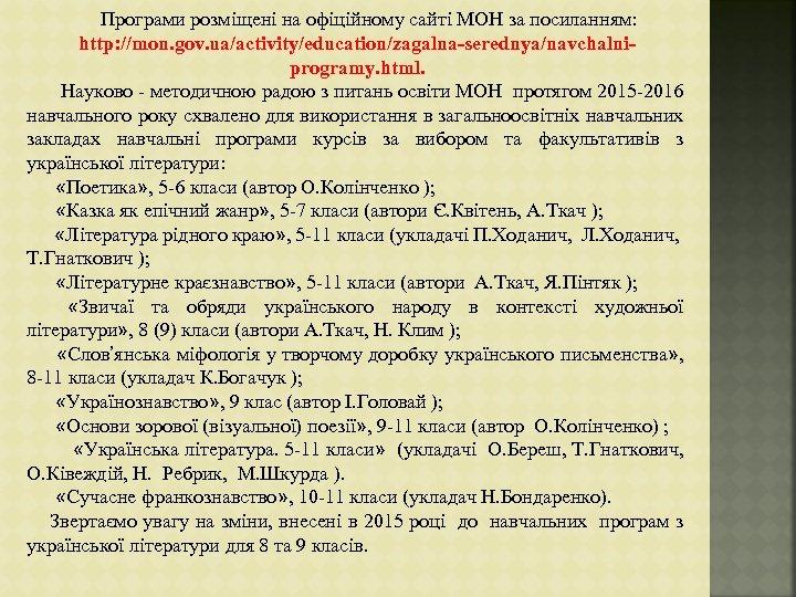 Програми розміщені на офіційному сайті МОН за посиланням: http: //mon. gov. ua/activity/education/zagalna-serednya/navchalniprogramy. html. Науково