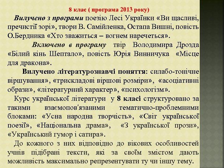 8 клас ( програма 2013 року) Вилучено з програми поезію Лесі Українки «Ви щасливі,
