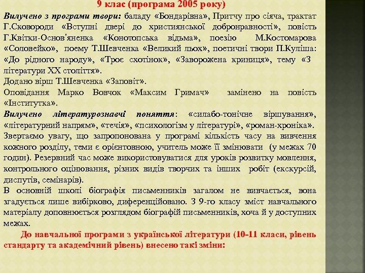 9 клас (програма 2005 року) Вилучено з програми твори: баладу «Бондарівна» , Притчу про