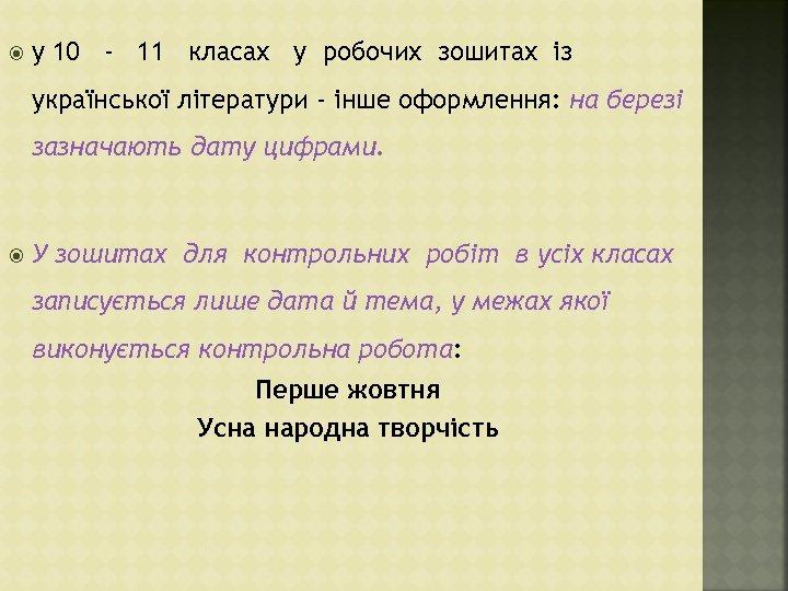 у 10 - 11 класах у робочих зошитах із української літератури - інше