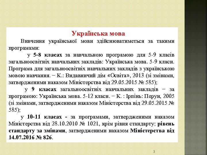 Українська мова Вивчення української мови здійснюватиметься за такими програмами: у 5 -8 класах