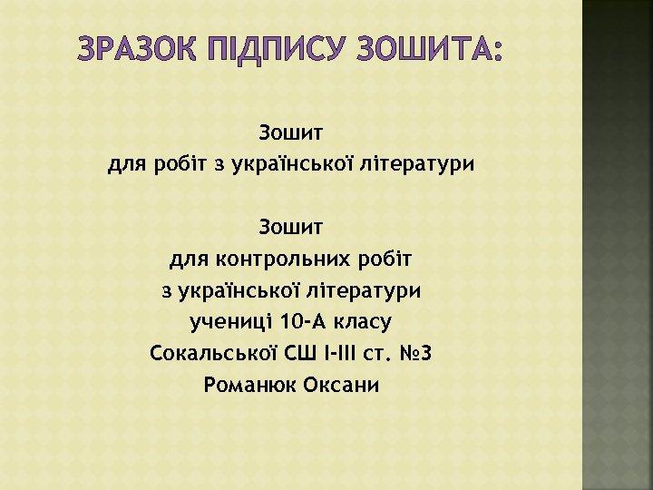 ЗРАЗОК ПІДПИСУ ЗОШИТА: Зошит для робіт з української літератури Зошит для контрольних робіт з