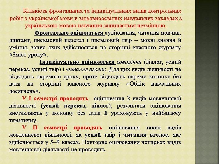 Кількість фронтальних та індивідуальних видів контрольних робіт з української мови в загальноосвітніх навчальних закладах
