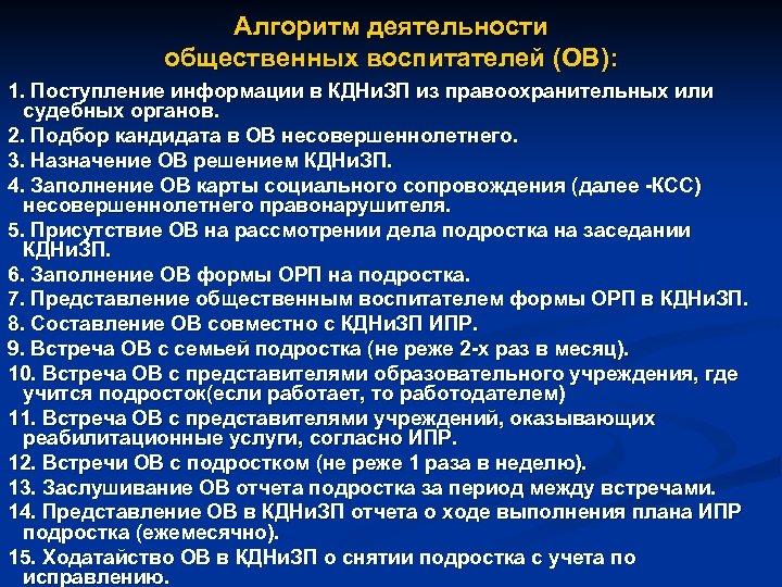 Алгоритм деятельности общественных воспитателей (ОВ): 1. Поступление информации в КДНи. ЗП из правоохранительных или
