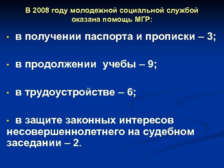 В 2008 году молодежной социальной службой оказана помощь МГР: • в получении паспорта и