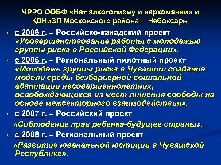 ЧРРО ООБФ «Нет алкоголизму и наркомании» и КДНи. ЗП Московского района г. Чебоксары •