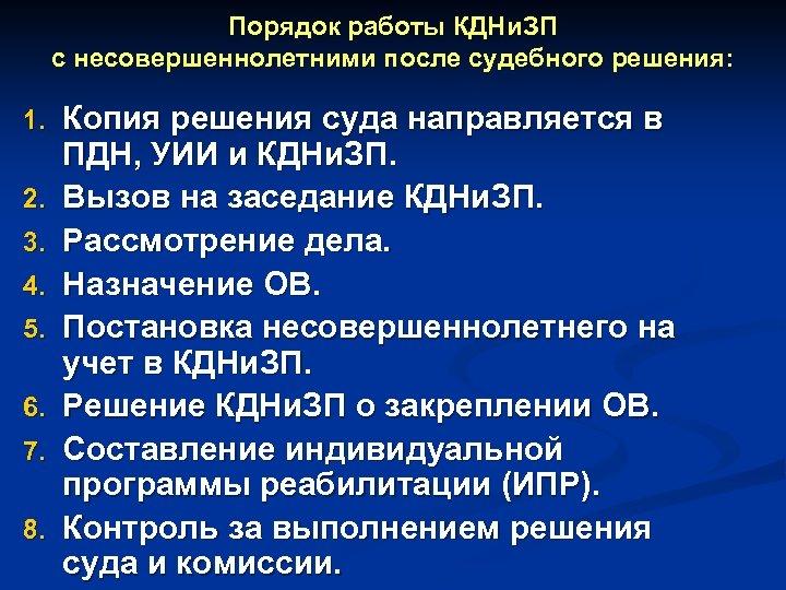 Порядок работы КДНи. ЗП с несовершеннолетними после судебного решения: 1. 2. 3. 4. 5.