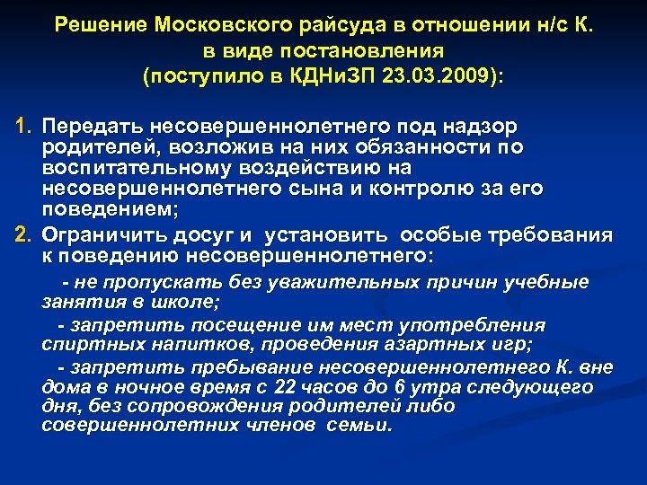 Решение Московского райсуда в отношении н/с К. в виде постановления (поступило в КДНи. ЗП