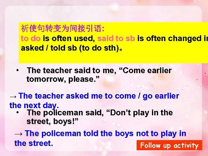 祈使句转变为间接引语: to do is often used, said to sb is often changed in asked