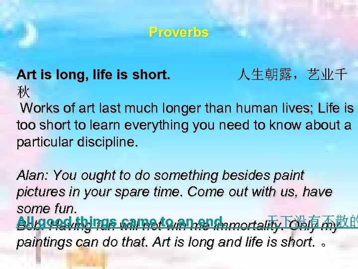Proverbs Art is long, life is short. 人生朝露,艺业千 秋 Works of art last much