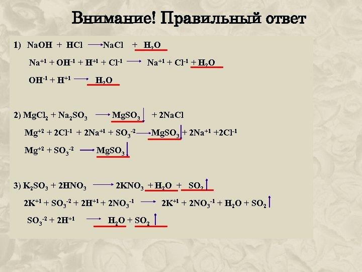 Внимание! Правильный ответ 1) Na. OH + HCl Na. Cl + H 2 O