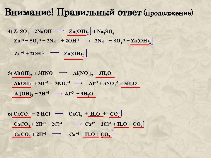Внимание! Правильный ответ (продолжение) 4) Zn. SO 4 + 2 Na. OH Zn(OH)2 +