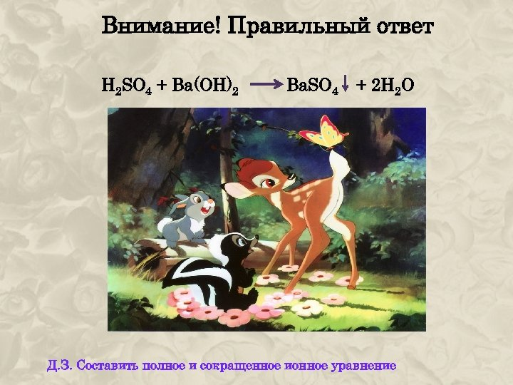 Внимание! Правильный ответ H 2 SO 4 + Ba(OH)2 Ba. SO 4 + 2