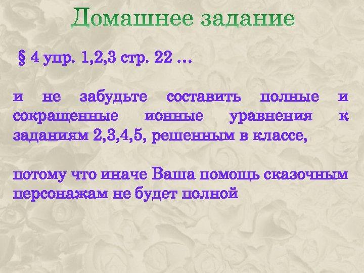 § 4 упр. 1, 2, 3 стр. 22 … и не забудьте составить