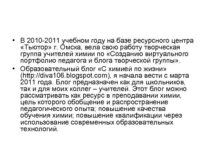 • В 2010 -2011 учебном году на базе ресурсного центра «Тьютор» г. Омска,