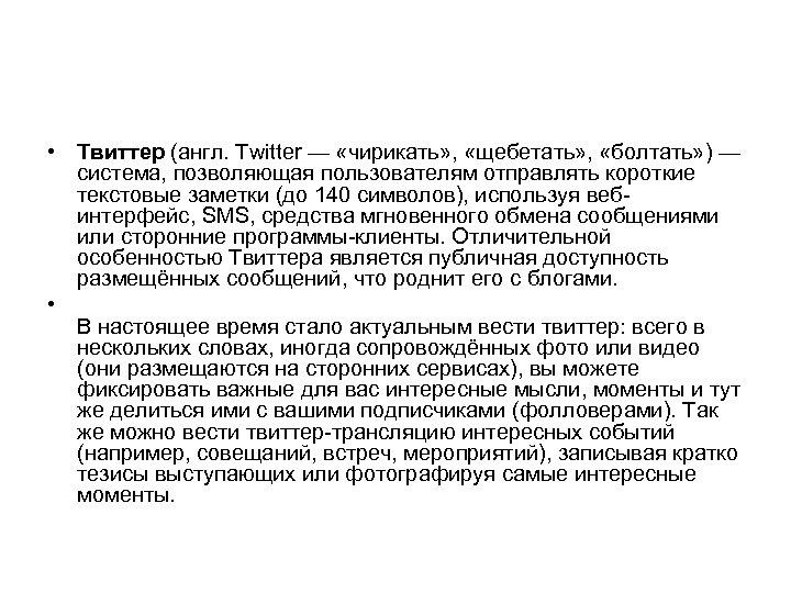 • Твиттер (англ. Twitter — «чирикать» , «щебетать» , «болтать» ) — система,