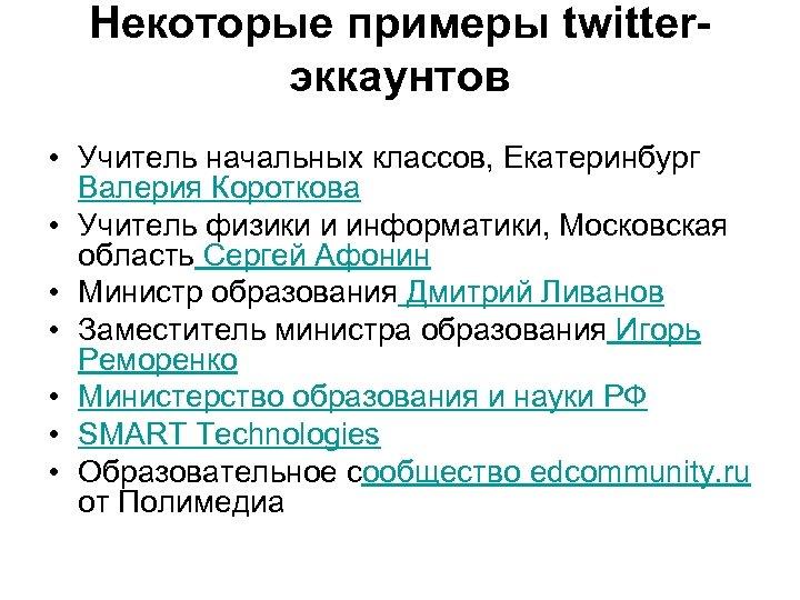 Некоторые примеры twitterэккаунтов • Учитель начальных классов, Екатеринбург Валерия Короткова • Учитель физики и