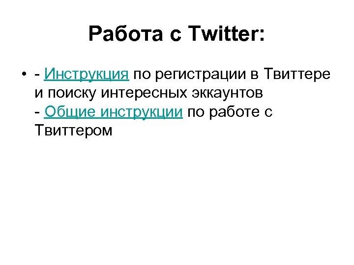 Работа с Twitter: • - Инструкция по регистрации в Твиттере и поиску интересных эккаунтов