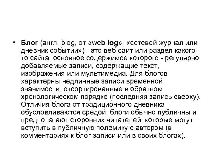• Блог (англ. blog, от «web log» , «сетевой журнал или дневник событий»