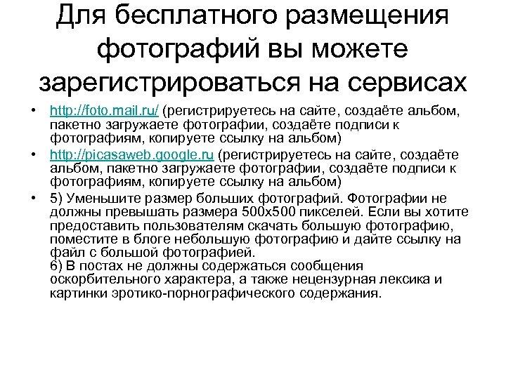 Для бесплатного размещения фотографий вы можете зарегистрироваться на сервисах • http: //foto. mail. ru/