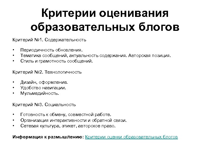 Критерии оценивания образовательных блогов Критерий № 1. Содержательность • • • Периодичность обновления. Тематика