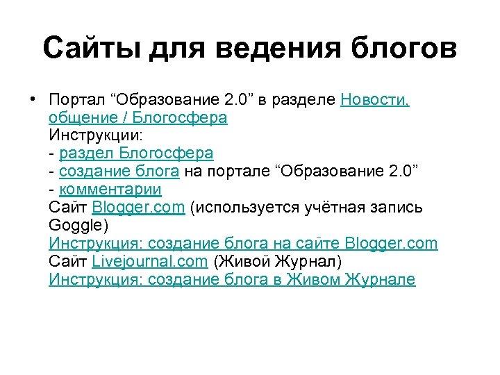 """Сайты для ведения блогов • Портал """"Образование 2. 0"""" в разделе Новости, общение /"""