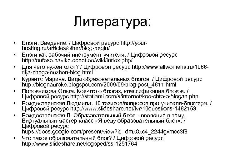 Литература: • • Блоги. Введение. / Цифровой ресурс http: //yourhosting. ru/articles/other/blog-begin/ Блоги как рабочий