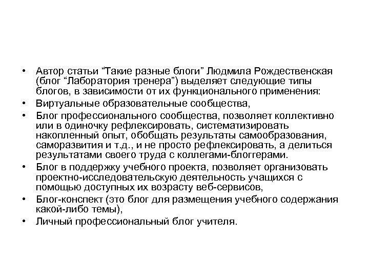 """• Автор статьи """"Такие разные блоги"""" Людмила Рождественская (блог """"Лаборатория тренера"""") выделяет следующие"""
