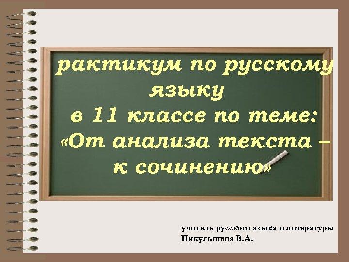 рактикум по русскому языку в 11 классе по теме: «От анализа текста – к