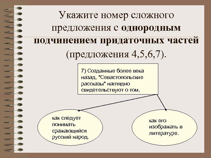 Укажите номер сложного предложения с однородным подчинением придаточных частей (предложения 4, 5, 6, 7).