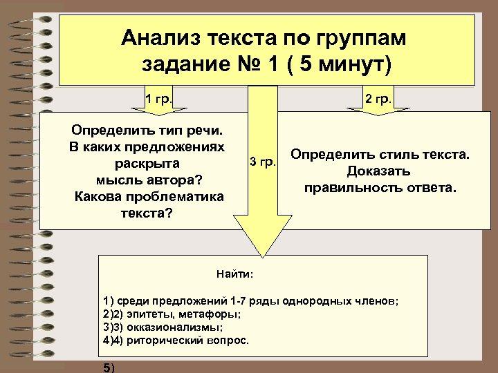 Анализ текста по группам задание № 1 ( 5 минут) 1 гр. 2 гр.