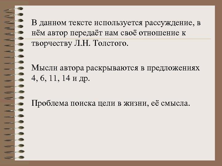 В данном тексте используется рассуждение, в нём автор передаёт нам своё отношение к творчеству