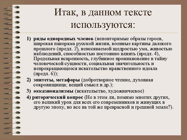 Итак, в данном тексте используются: 1) ряды однородных членов (неповторимые образы героев, широкая панорама