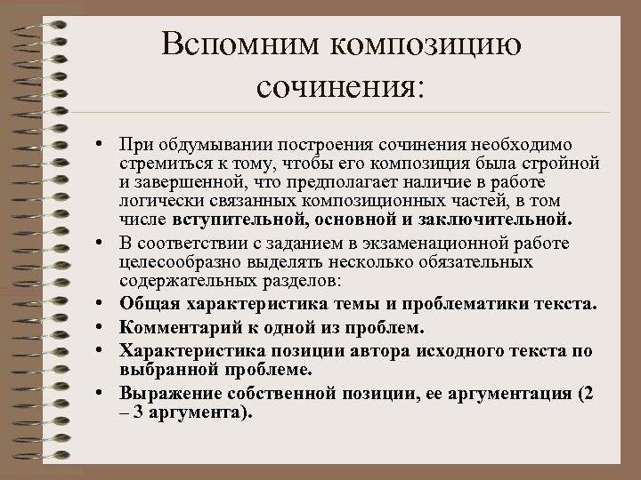 Вспомним композицию сочинения: • При обдумывании построения сочинения необходимо стремиться к тому, чтобы его