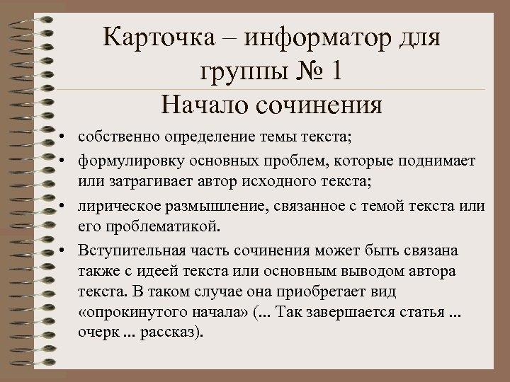 Карточка – информатор для группы № 1 Начало сочинения • собственно определение темы текста;