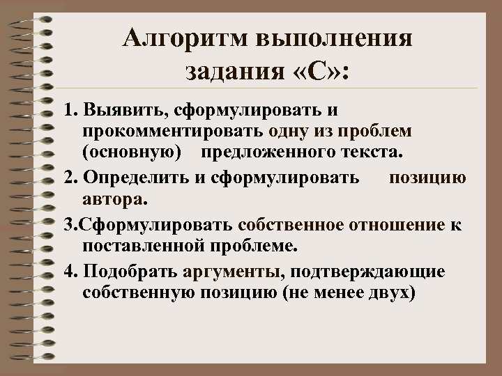 Алгоритм выполнения задания «С» : 1. Выявить, сформулировать и прокомментировать одну из проблем (основную)