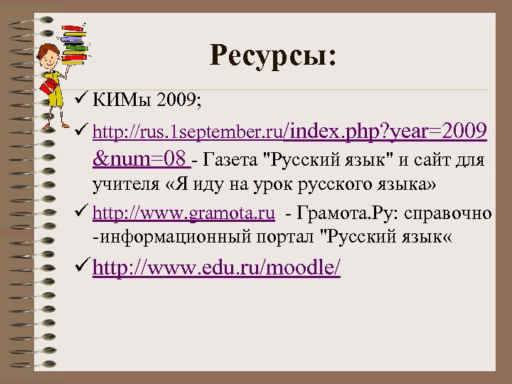 Ресурсы: ü КИМы 2009; ü http: //rus. 1 september. ru/index. php? year=2009 &num=08 -