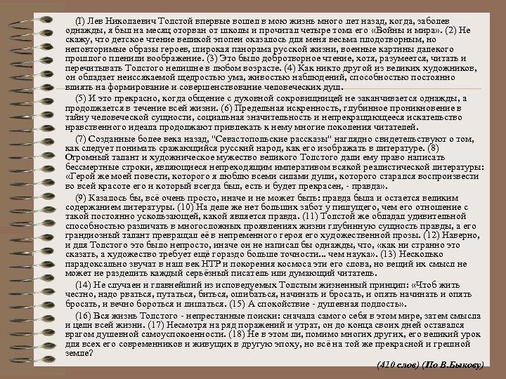 (I) Лев Николаевич Толстой впервые вошел в мою жизнь много лет назад, когда, заболев