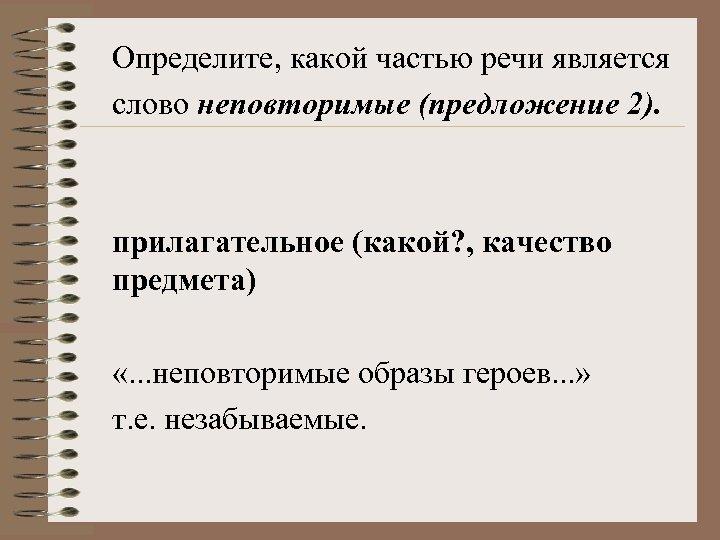 Определите, какой частью речи является слово неповторимые (предложение 2). прилагательное (какой? , качество предмета)
